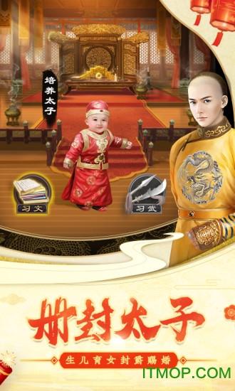 我在大清��皇帝游��