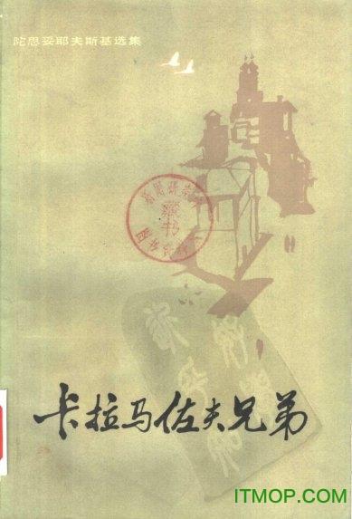 卡拉马佐夫兄弟pdf