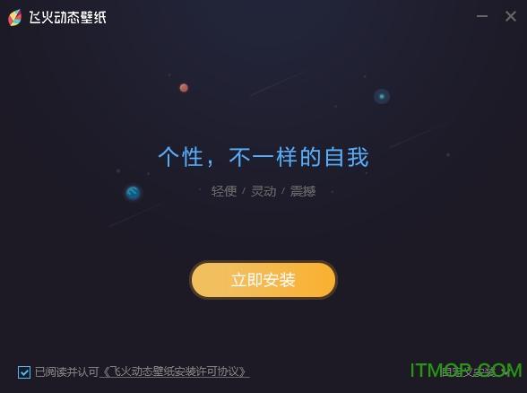 �w火��B壁� v1.1.8.12 官方版 0