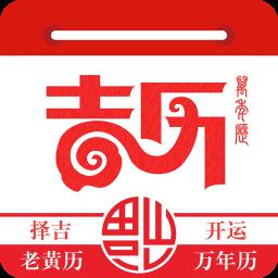 2019万年吉历v1.1.3 安卓版