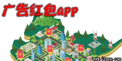 广告红包app有哪些?广告红包怎么发的?广告红包软件下载