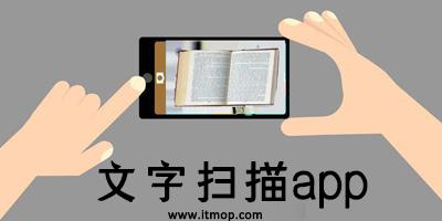 文字扫描app