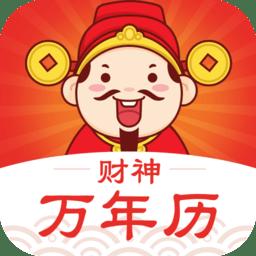 财神万年历v1.1.1 安卓版