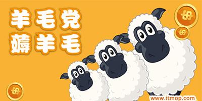 薅羊毛软件是什么?薅羊毛app有哪些?薅羊毛最好的app下载