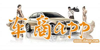 有什么好用的车商app?车商app下载_车商收车app