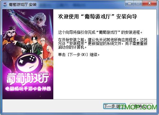 葡萄游戏厅电脑版 v1.0 官方版 0