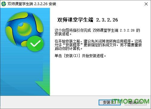 双师课堂学生端 v2.3.2.26 官方版 0
