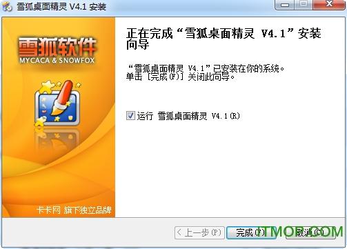 雪狐桌面精灵 v4.1 最新版 0