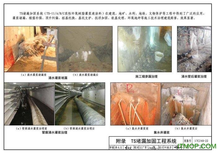 17CJ40-22建筑防水系统构造 pdf免费版 0
