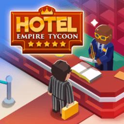 酒店帝国大亨无限金币苹果版