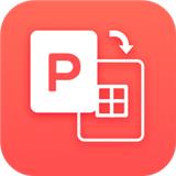 嗨格式PDF转PPT转换工具