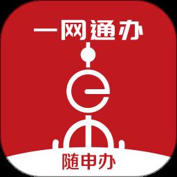 上海随申办市民云
