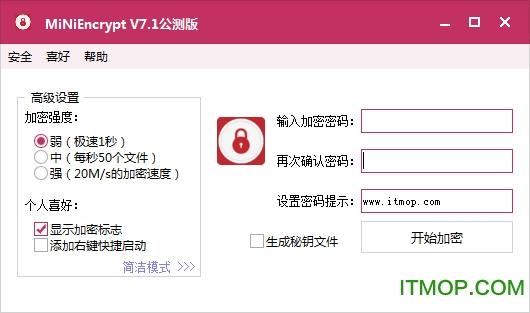 MiNiEncrypt(文件加密工具) v7.1 绿色龙8娱乐平台 0