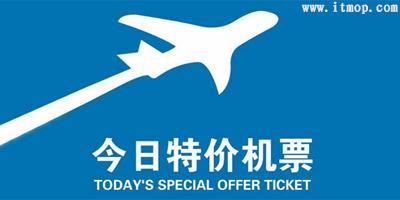 有哪些特价机票app?特价机票软件哪个好?特价机票app推荐下载