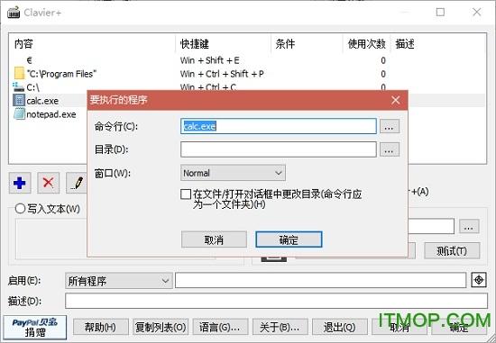 自定义键盘快捷键Clavier Plus v10.8.2 中文版 0