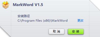 MarkWord编辑器 v1.5 官方免费版 0