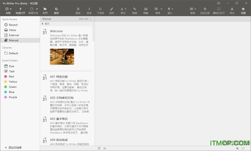 yu writer pro(markdown编辑器) v0.5.3 免费破解版 0
