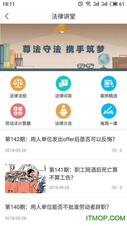 海南工��云app�O果版 v1.1.14 iPhone版 3