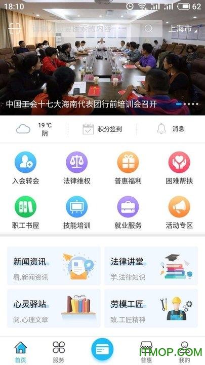 海南工��云app�O果版 v1.1.14 iPhone版 0