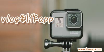 vlog制作app