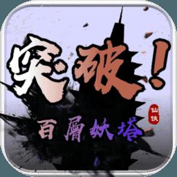 百层妖塔修改版v1.0 安卓版