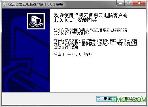 极云普惠云电脑客户端 v1.0.0.1 龙8娱乐平台 0
