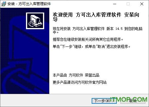 方可出入库管理软件 v14.5 龙8国际娱乐long8.cc 0