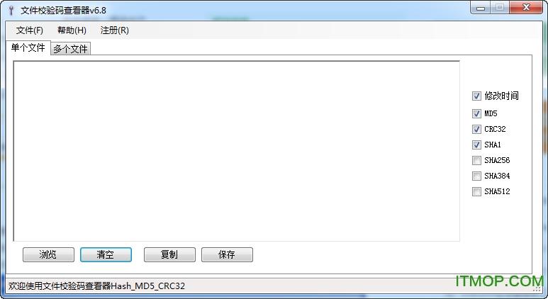 文件校验码查看器 v6.8 龙8娱乐平台 0