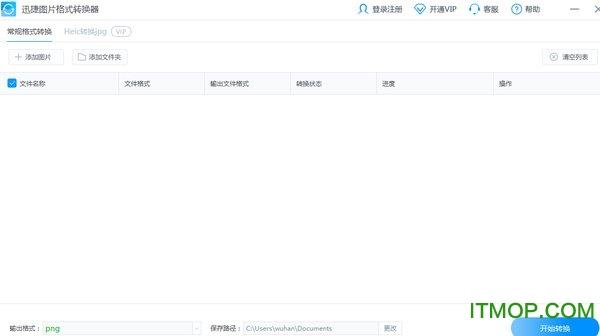 迅捷图片格式转换器 v1.0 龙8国际娱乐long8.cc 0