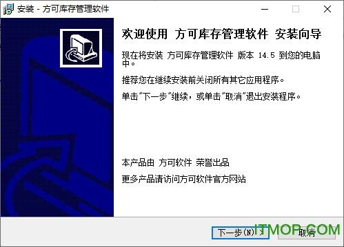 方可库存管理系统 v14.5 龙8国际娱乐long8.cc 0