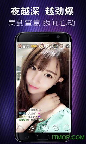蜜月直播app