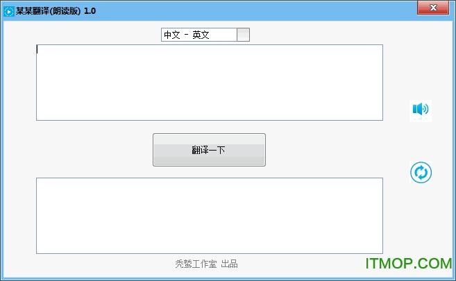 某某翻译 v1.0 绿色版 0