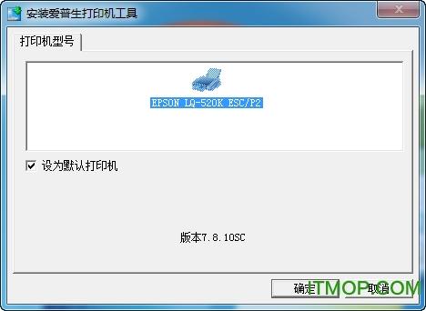 爱普生Epson LQ520K驱动 v1.0.0 32/64位官方版 0