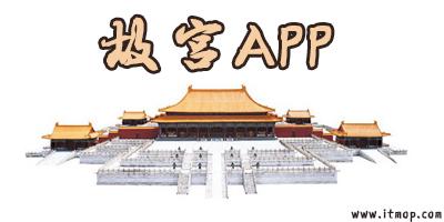 故宫app