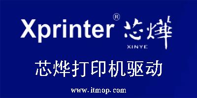 芯烨打印机驱动_芯烨打印机通用驱动_Xprinter打印机驱动