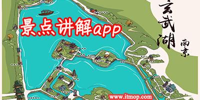景点讲解app