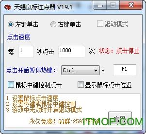 天蝎鼠标连点器 v19.1 绿色版 0