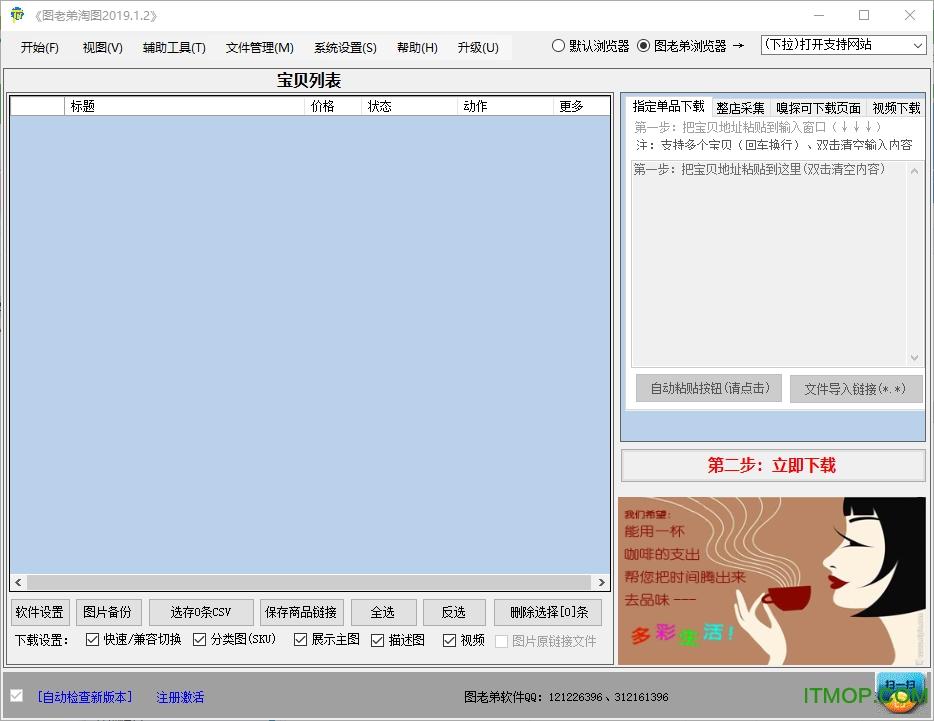 图老弟淘图助手 v2019.1.2 官方免费版 0