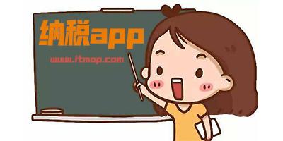 纳税软件有哪些_好用的纳税app推荐_网上纳税app下载