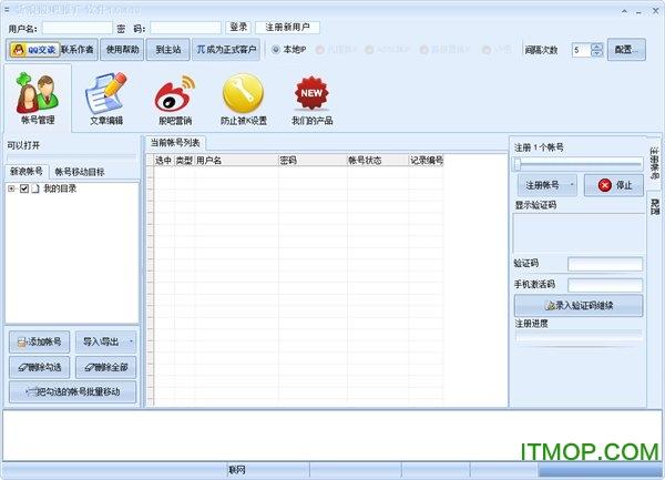 石青新浪股吧推广软件 v1.6.4.10 绿色版0