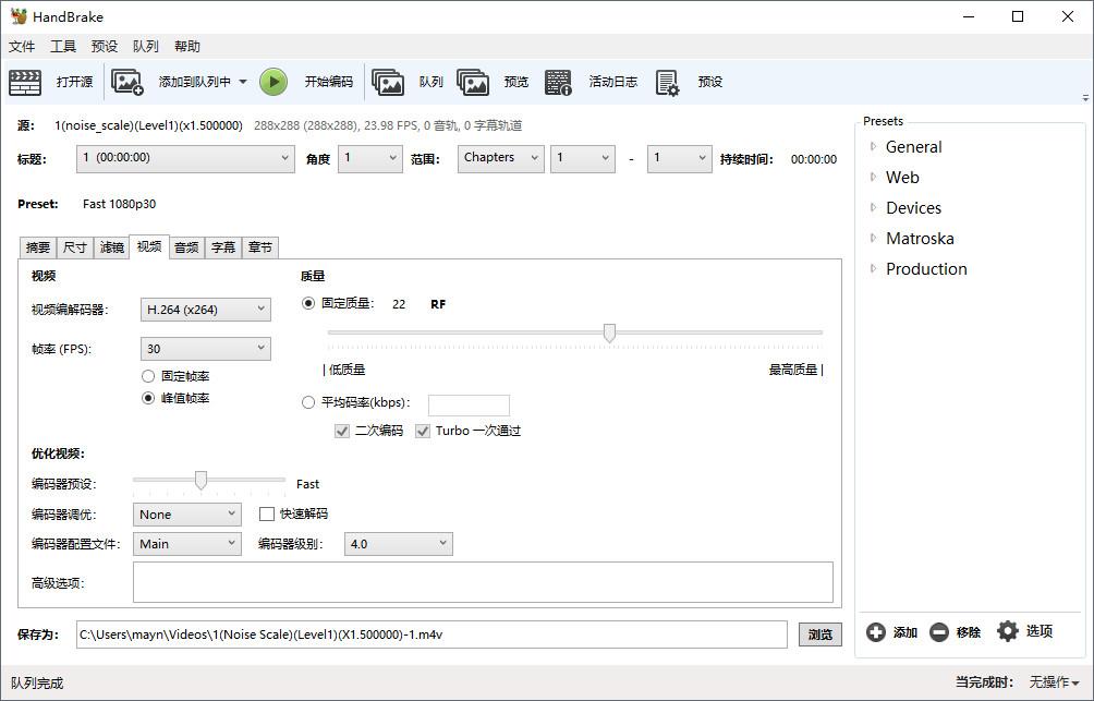 HandBrake(免费视频转换器) v1.3.3 绿色便携版 0