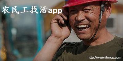 农民工app