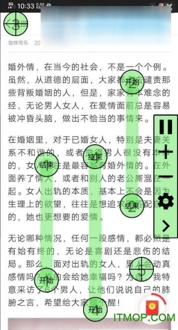 屏幕自动点击器(AutomaticClicker) v4.8.6 安卓版 2