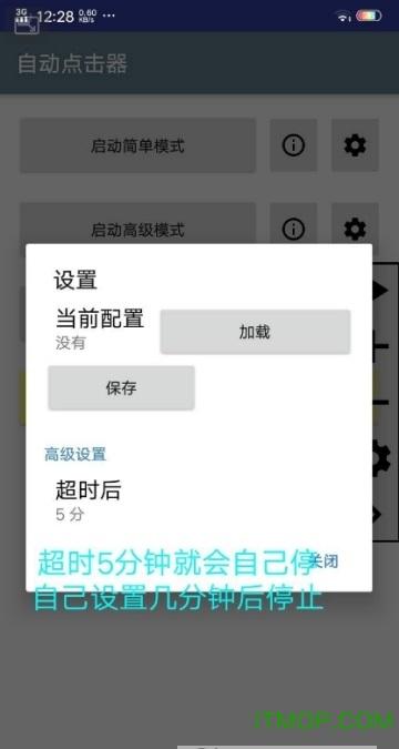 屏幕自动点击器(AutomaticClicker) v4.8.6 安卓版 3