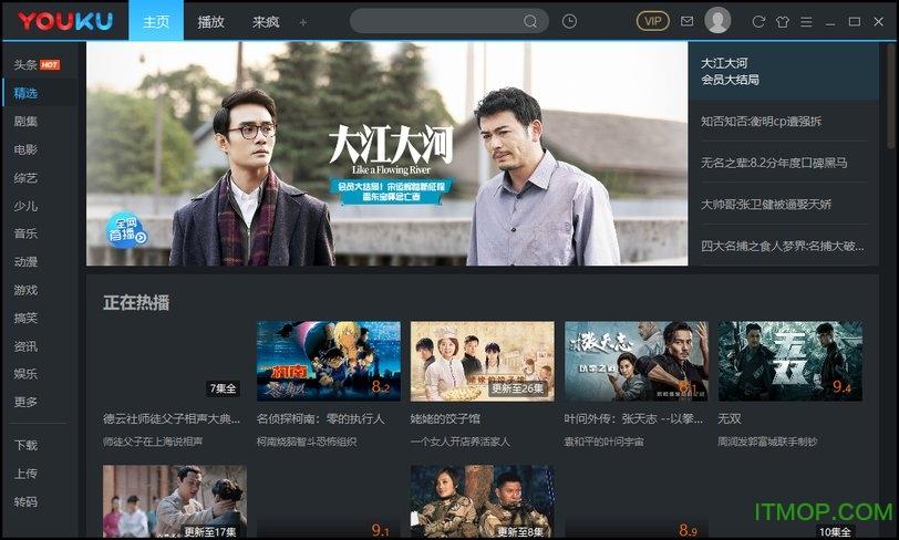 优酷去广告会员龙8国际娱乐唯一官方网站