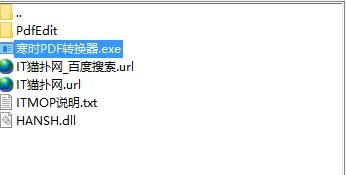 寒时PDF转换器 v2.0.7.11 绿色版 0
