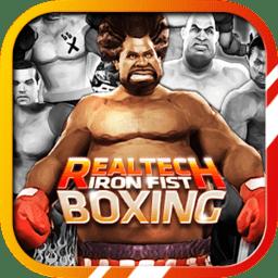 铁拳拳击(Iron Fist Boxing)
