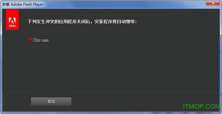 flash卸载器(Adobe Flash Player Uninstaller) v32.0.0.468 官方版 0