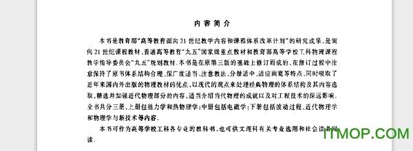 物理学马文蔚pdf