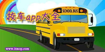 校车app